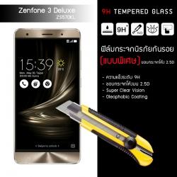 ฟิล์มกระจกนิรภัยกันรอย Zenfone 3 Deluxe (ZS570KL) แบบพิเศษขอบมน 2.5D (เว้นขอบ ป้องกันกระจกเด้ง)