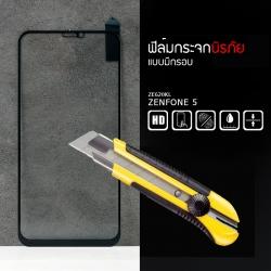 (มีกรอบ) กระจกนิรภัย-กันรอยแบบพิเศษ ขอบมน 2.5D ( Zenfone 5 - ZE620KL ) ความทนทานระดับ 9H สีดำ