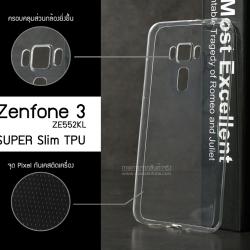 เคส Zenfone 3 (ZE552KL) 5.5 นิ้ว เคสนิ่ม Super Slim TPU บางพิเศษ จุด Pixel ขนาดเล็กป้องกันเคสติดตัวเครื่อง (ครอบคลุมกล้องยิ่งขึ้น) สีใส