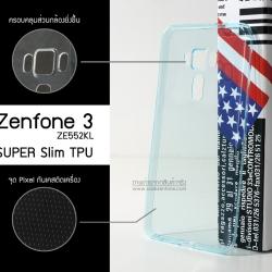 เคส Zenfone 3 (ZE552KL) 5.5 นิ้ว เคสนิ่ม Super Slim TPU บางพิเศษ จุด Pixel ขนาดเล็กป้องกันเคสติดตัวเครื่อง (ครอบคลุมกล้องยิ่งขึ้น) สีฟ้าอมเขียวใส