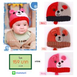 หมวกไหมพรมสำหรับเด็ก หมวกกันหนาว ลายหมี (มี 3 สี)