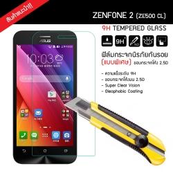 กระจกนิรภัย-กันรอย (แบบพิเศษ) ขอบมน 2.5D ASUS Zenfone 2 (ZE500CL) ความทนทานระดับ 9H