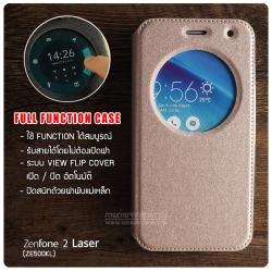 เคส Zenfone 2 Laser (5.0 นิ้ว) เคสฝาพับ FULL FUNCTION มีแถบแม่เหล็กที่ฝาปิด (เย็บขอบ) สีทอง
