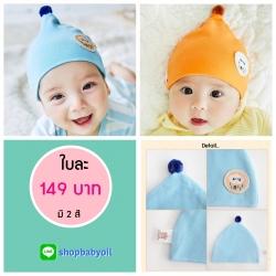 หมวกบีนนี่ หมวกเด็กสวมแบบแนบศีรษะ ลายวันฝนตก (มี 2 สี)