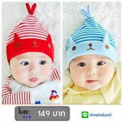 หมวกบีนนี่ สวมแบบแนบศีรษะ ลายกระต่ายลายขวาง (มี 2 สี)