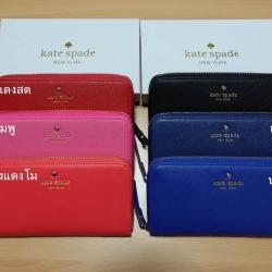 กระเป๋าสตางค์ พร้อมส่ง 6 สี พร้อมกล่อง KATE SPADE NEW YORK LONG WALLET ราคา 1,090 บาท Free Ems