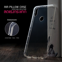 เคส Zenfone Max Pro เคสนิ่ม Slim TPU (Airpillow Case) เกรดพรีเมี่ยม เสริมขอบกันกระแทกรอบเคส ใส