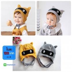 หมวกไหมพรม หมวกบีนนี่สำหรับเด็ก ลายแร็คคูน (มี 2 สี)