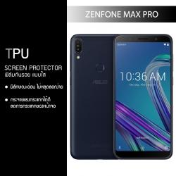ฟิล์มกันรอย Zenfone MAX PRO แบบใส (วัสดุ TPU)