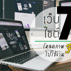 แจก7เว็บไซต์นำรูปไปใช้ฟรี!! เทคนิคสำหรับพ่อค้าแม้ค้าขายของออนไลน์ทางเฟสบุคและเว็บไซต์ให้ยอดขายพุ่ง