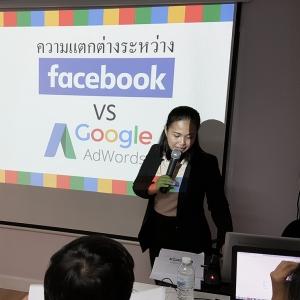 หลักสูตรสอนโฆษณาเฟสบุค (facebook) และกูเกิ้ล แอดเวิร์ดส์(google adwords) ปฏิบัติ2วัน เรียนง่ายได้ผลเร็ว ราคาไม่แพง ออนไลน์ครบวงจร