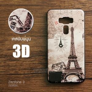 เคส Zenfone 3 (ZE552KL) 5.5 นิ้ว เคสนิ่ม สกรีนลาย 3D คุณภาพ พรีเมียม ลายที่ 4