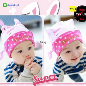 HT184••หมวกเด็ก•• / [สีชมพูอ่อน] Bunny
