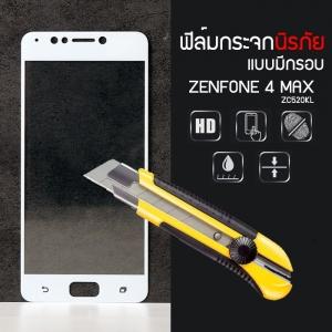 """(มีกรอบ) กระจกนิรภัย-กันรอยแบบพิเศษ (Zenfone 4 Max 5.2"""" / ZC520KL) ความทนทานระดับ 9H สีขาว"""