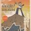 เล็ตซึโก ซาราริมัง 100 ขั้นตอนสู่ความเป็นสุดยอดมนุษย์เงินเดือน thumbnail 1