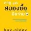 ตาดู หูฟัง สมองซื้อ มือจ่าย (Buyology) thumbnail 1