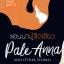 แอนนาผู้ซีดเซียว (Pale Anna and Other Stories) thumbnail 1