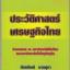 ประวัติศาสตร์เศรษฐกิจไทย thumbnail 1