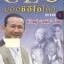 CEO มองซีอีโอโลก ภาค 4 ชีวิตผู้พลิกโลก thumbnail 1