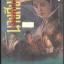 นางสิงห์ประกาศิต (2 เล่มจบ) (โป้วอั้งเสาะ) thumbnail 1