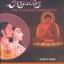 กามนิต (The Pilgrin Kamanita) thumbnail 1