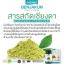 เบญจคุณ วิตามิน BENJAKUN Organic Herbs thumbnail 9