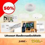 Lifesmart รีโมทสั่งงานเครื่องใช้ไฟฟ้า