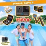ชุดครบเซ็ต GoPro 6