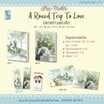 A Round Trip to Love...ปลายทางแห่งรัก 1-2 (จบ) - : Lanlin / ที่คั่น + โปสการ์ด