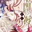 The splendid flower of darkness : Shouhi - U036 thumbnail 1