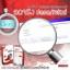 โปรโมชั่นลดน้ำหนักซื้อDe-sure extra slim 3 กล่อง แถมฟรี กางเกงในMunafie เก็บพุง 1 ตัว!! thumbnail 8