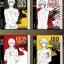 Box set สารเลว : 4 เรื่อง โดย Blood Queen - Take - GukakST - DeathAngelST - เริ่มจัดส่ง 9.3.61 thumbnail 2