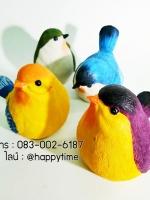 นกจิ๋วน่ารัก 4 ตัว