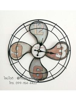 นาฬิกาติดผนังแนววินเทจ รุ่นพัดลมเล็ก