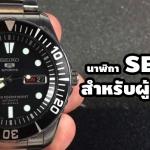 แนะนำ นาฬิกา seiko รุ่นใหม่สำหรับคุณผู้ชาย
