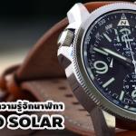 มาทำความรู้จักนาฬิกา SEIKO SOLAR กันเถอะ