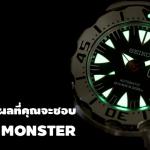 5 เรื่องน่ารู้เกี่ยวกับนาฬิกา SEIKO MONSTER FANG
