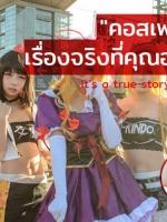 """""""คอสเพลย์ในญี่ปุ่น"""" เรื่องจริงที่คุณอาจไม่เคยรู้ (It's a true story: """"Cosplay in Japan"""")"""