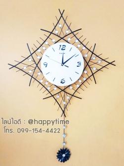 นาฬิกาติดผนัง Modern รุ่นกิ่งพลอยข้าวหลามตัด version 2