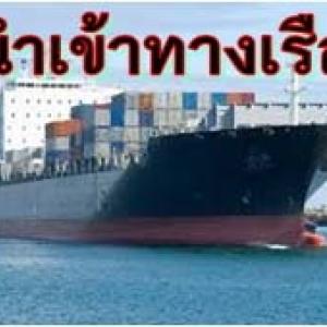 การนำเข้าสินค้าทางเรือ