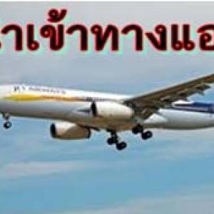 บริการทางเครื่องบิน