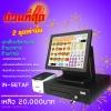 ชุดสุดคุ้ม 20,000 บาท สำหรับร้านอาหาร/คาเฟ่+License Windows 7 ใช้งานได้ทันทีโดยไม่ต้องซื้อเพิ่ม (IN-SETAF)