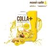 Colla Plus Collagen คอลล่า พลัส คอลลาเจน ผลิตภัณฑ์คอลลาเจนบำรุงผิว บรรจุ 7 ซอง ราคา *** บาท ส่งฟรี