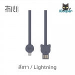 MAOXIN Genk1 Cat USB Cable - Gray (Lightning)