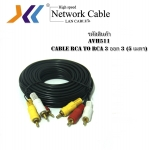 Cable RCA to RCA 3 ออก 3 (5 เมตร)