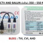 cctv ahd balun กันฟ้าผ่า