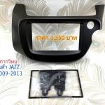 หน้ากากวิทยุ HONDA JAZZ ปี 2009-2013 พร้อมส่ง