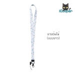 MAOXIN Hanging Rope 53.5cm (Forest)