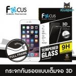 Tempered Glass 9H 3D Full Screen