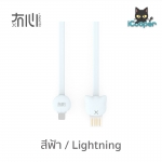 MAOXIN Genk1 Cat USB Cable - Blue (Lightning)
